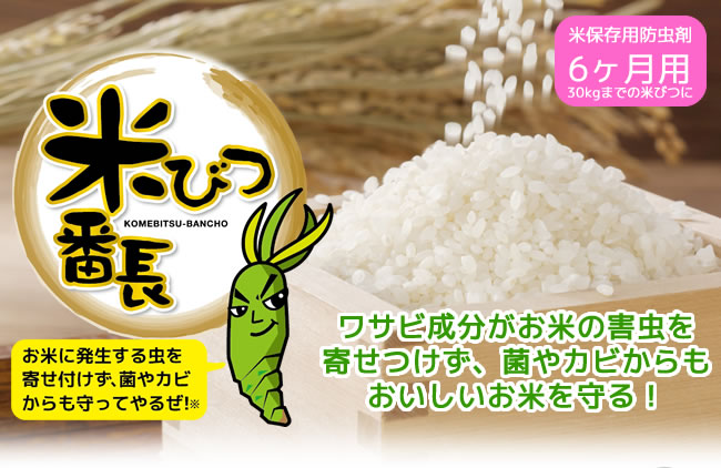米びつ番長6ヶ月用