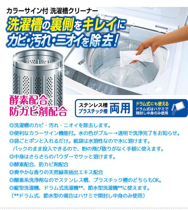 カラーサイン付洗濯槽クリーナー