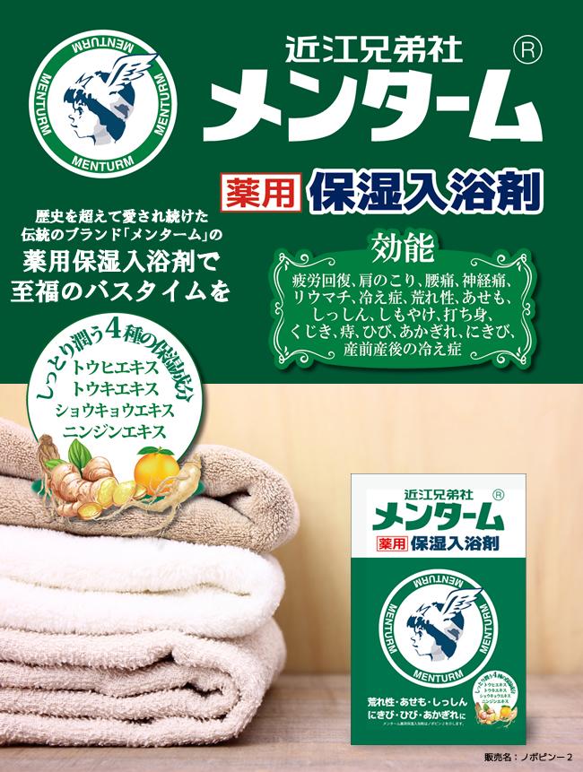 メンターム薬用入浴剤