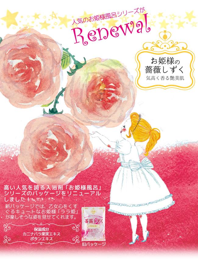 お姫様の薔薇しずく