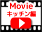 キッチン動画